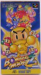 Super Bomberman 2 (Super Famicom) - SNES