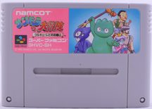 Sandora no Daiboken (Super Famicom) - SNES