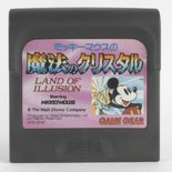 Land of Illusion Starring Mickey Mouse - Game Gear